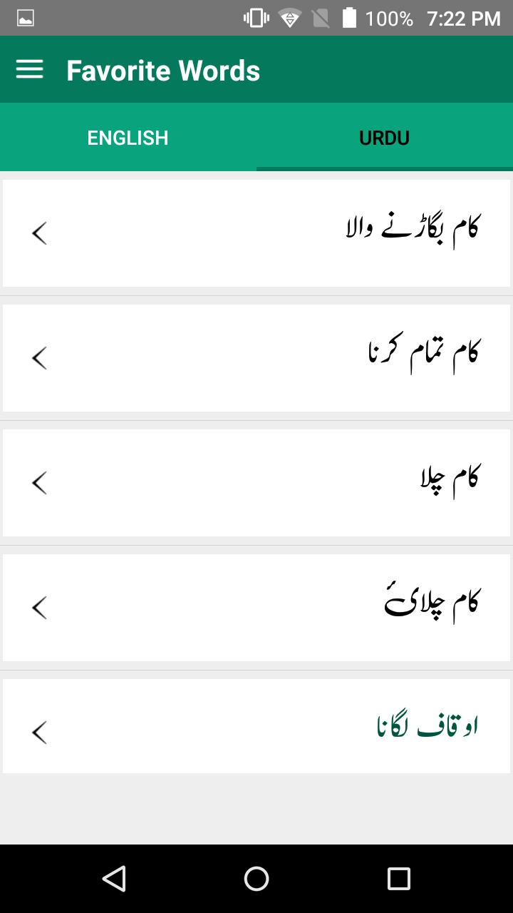 English Urdu Dictionary for Android - APK Download