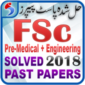 FSc Part 1 & 2 Past Papers Solved Free – Offline icon