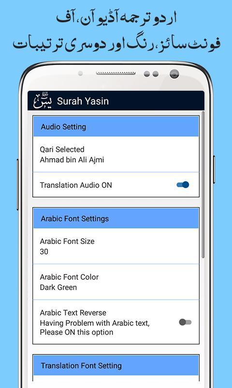surah yaseen with urdu pdf