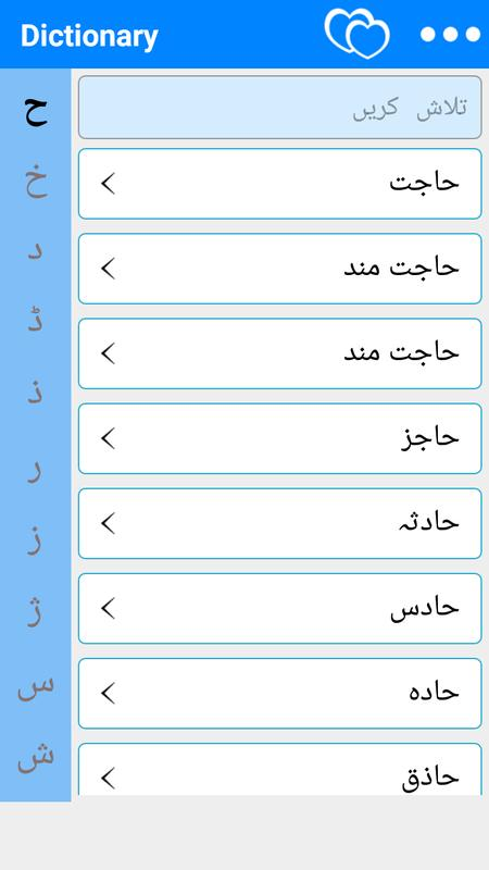 flirting meaning in arabic urdu dictionary online: