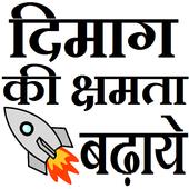 Improve Brain Memory in Hindi icon