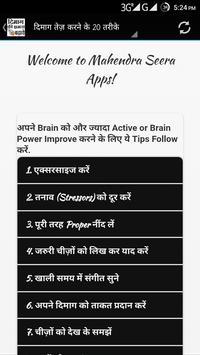 Improve Brain Memory in Hindi poster
