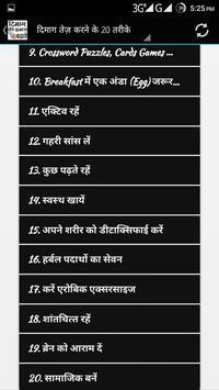 Improve Brain Memory in Hindi screenshot 1