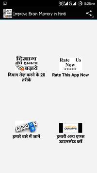 Improve Brain Memory in Hindi screenshot 2