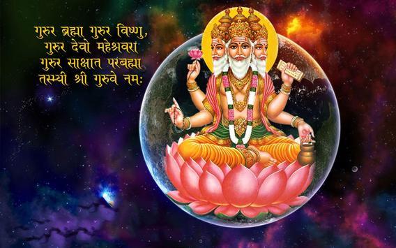 Brahma Live Wallpaper apk screenshot