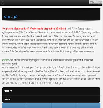 Indian Evidence Act 1872 screenshot 5