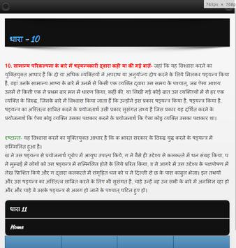 Indian Evidence Act 1872 screenshot 8