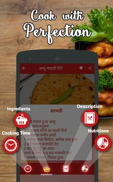 Indian food recipes hindi recipe book for android apk download indian food recipes hindi recipe book screenshot 27 forumfinder Choice Image