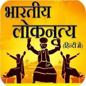 भारत के लोक नृत्य - Indian Folk Dances icon