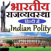 भारतीय राजव्यवस्था - Indian polity icon