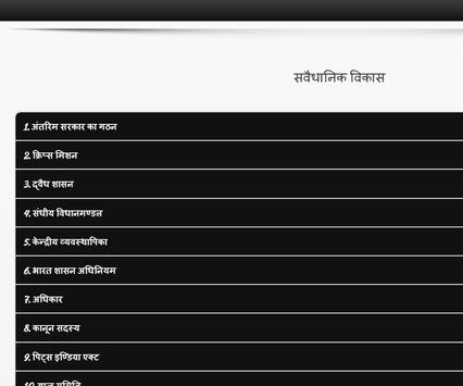 भारतीय राजव्यवस्था - Indian polity screenshot 1