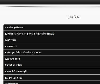 भारतीय राजव्यवस्था - Indian polity screenshot 6