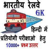 भारतीय रेलवे सामान्य ज्ञान icon