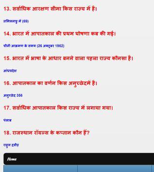 भारतीय रेलवे सामान्य ज्ञान screenshot 4