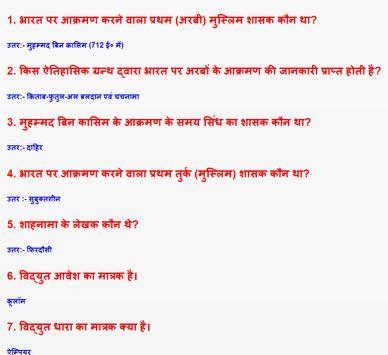 भारतीय रेलवे सामान्य ज्ञान screenshot 5