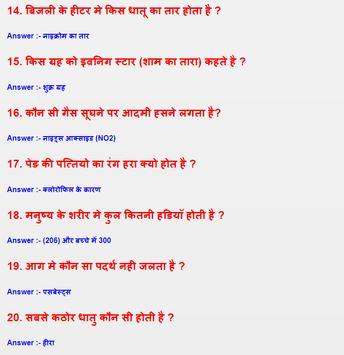 भारतीय रेलवे सामान्य ज्ञान screenshot 6