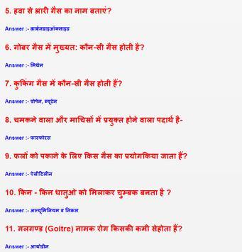 भारतीय रेलवे सामान्य ज्ञान screenshot 7