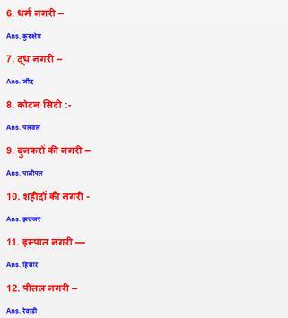 भारतीय रेलवे सामान्य ज्ञान screenshot 8