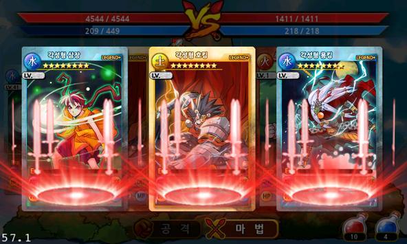 마법천자문 한자영웅전 screenshot 14