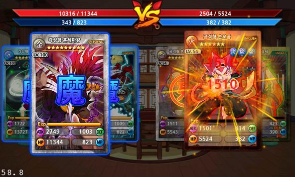 마법천자문 한자영웅전 screenshot 15