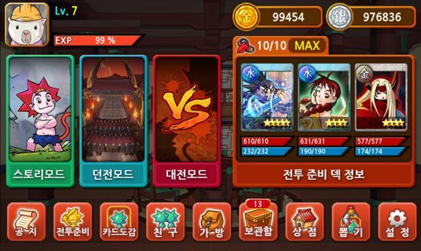 마법천자문 한자영웅전 screenshot 17