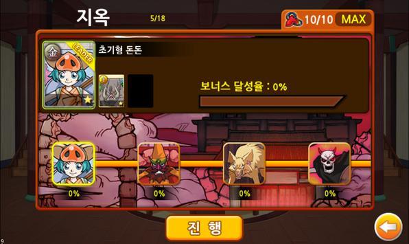마법천자문 한자영웅전 screenshot 18
