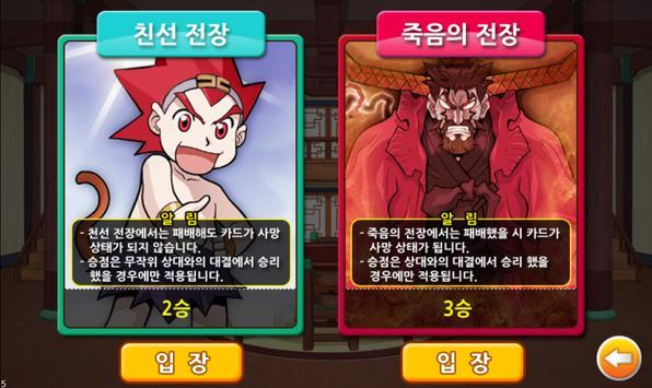 마법천자문 한자영웅전 screenshot 19