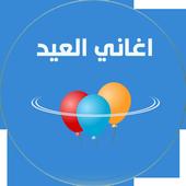 اغاني العيد -  بدون انترنت icon