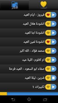 اغاني العيد -  بدون انترنت screenshot 2