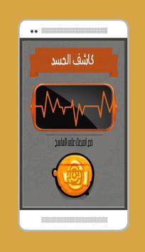 كشف الحسد 2016 poster