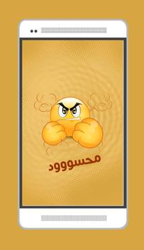 كشف الحسد 2016 apk screenshot