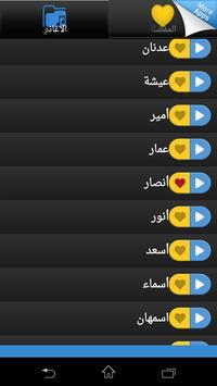 اسمك في رنة .. جميع الاسماء screenshot 1