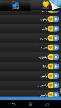 اسمك في رنة .. جميع الاسماء screenshot 2
