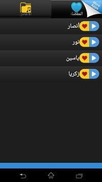 اسمك في رنة .. جميع الاسماء screenshot 4
