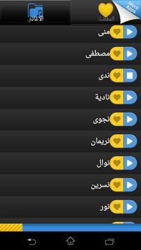 اسمك في رنة .. جميع الاسماء screenshot 5