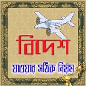 বিদেশ যাওয়ার সঠিক নিয়ম icon