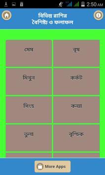 রাশির বৈশিষ্ট্য ও ফলাফল apk screenshot