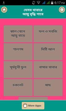 যেসব খাবারে আয়ু বৃদ্ধি পাবে poster