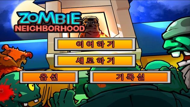 Zombie VS Fat Man screenshot 13