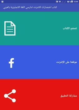 كتاب اختصارات الانترنت اللغة الانجليزية بالعربي poster