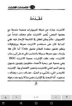 كتاب اختصارات الانترنت اللغة الانجليزية بالعربي screenshot 1