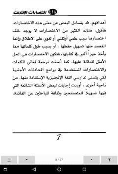 كتاب اختصارات الانترنت اللغة الانجليزية بالعربي screenshot 3