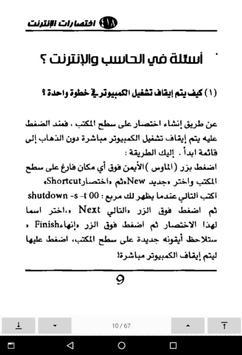 كتاب اختصارات الانترنت اللغة الانجليزية بالعربي screenshot 4