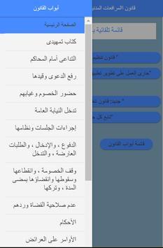 قانون المرافعات المدنية والتجارية المصرى screenshot 4