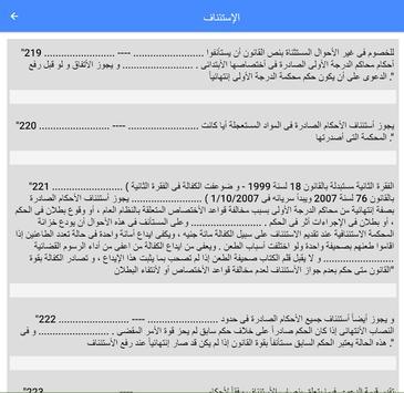قانون المرافعات المدنية والتجارية المصرى screenshot 1