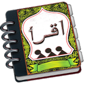 Iqro Complete 1 to 6 icon