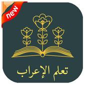 تعلم الإعراب في اللغة العربية 2018 icon