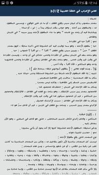 تعلم الإعراب في اللغة العربية 2018 poster