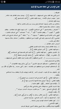 تعلم الإعراب في اللغة العربية 2018 screenshot 7