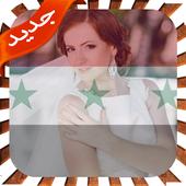 أرقام بنات العراق Prank icon